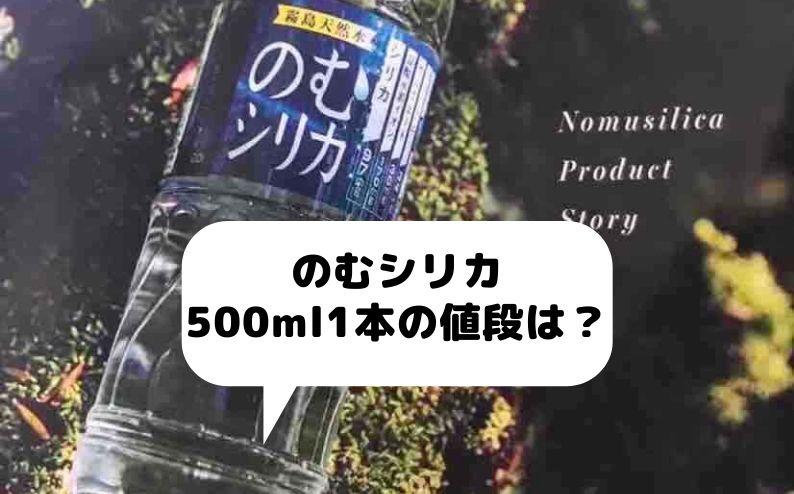 飲むシリカ500mlの値段